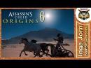 Assassin's Creed Origins Истоки Прохождение 6 ВОДЯНЫЕ КРЫСЫ