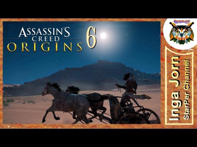 Assassin's Creed: Origins (Истоки) Прохождение 6 ВОДЯНЫЕ КРЫСЫ