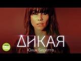 Юлия Беретта - Дикая (Official Audio 2018)
