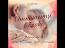 Отношения в Браке -Михаил и Надежда Телеповы