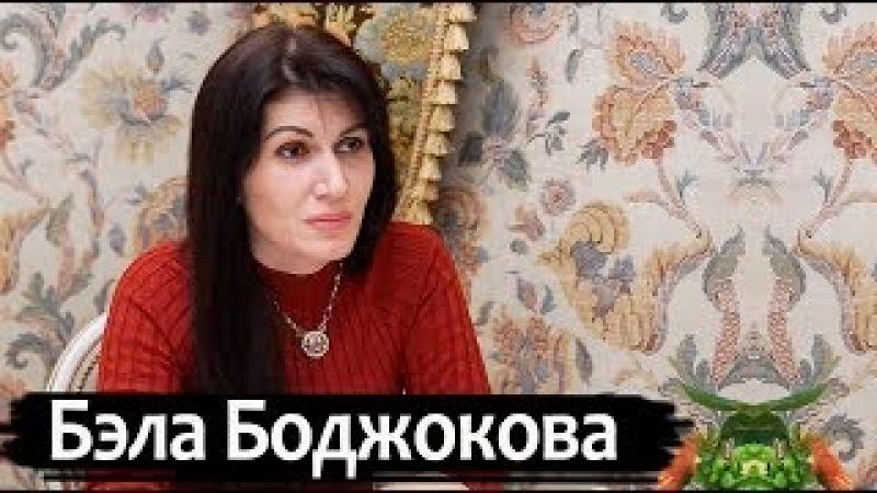 Модельер Бэла Боджокова о черкесах - интервью