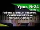 Урок 24 часть 1 Работа с нотным текстом Mariage D'Amour Курс Любительское музицирование