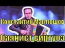 Играет Константин Мартюшов баянист виртуоз вне формата зажигает не устоять жирная музыка баяна