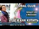 💦 Coral Club в Могилеве и не только Где и как можно купить продукты компании Коралловый клуб