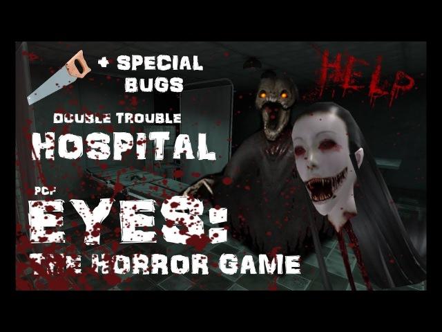 ДВОЙНАЯ НЕПРИЯТНОСТЬ ГОСПИТАЛЬ НОВЫЕ БАГИ \ Eyes: The horror game \ PixelCakesFan
