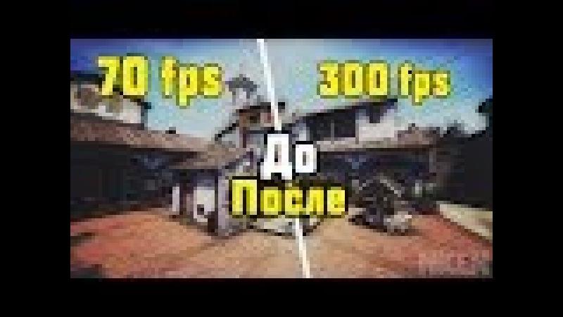 📈КАК ПОВЫСИТЬ FPS В CS:GO!? 100 FPS