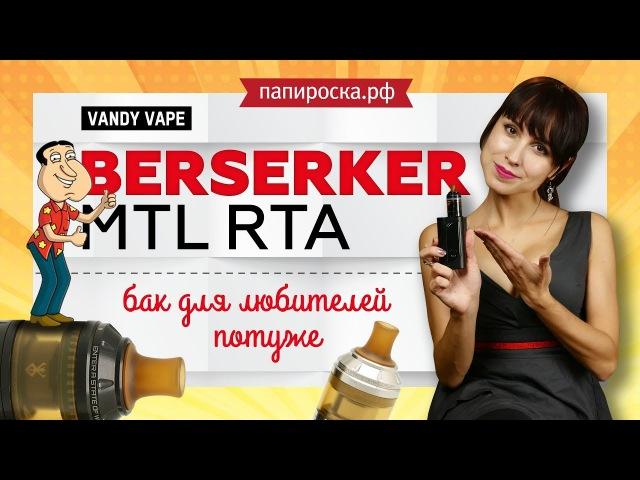 Vandy Vape Berserker MTL RTA | Для любителей потуже👍