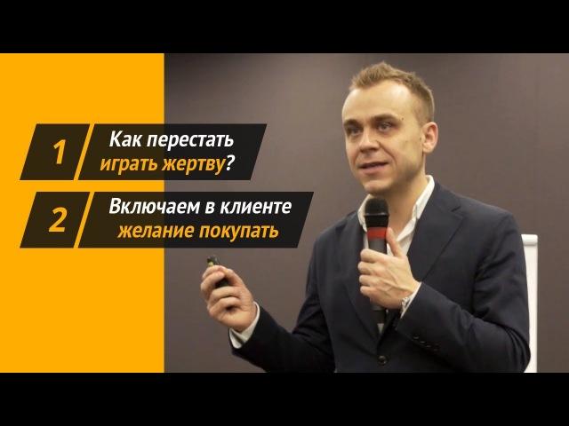 Иван Зимбицкий: Как перестать играть жертву? Включаем в клиенте желание покупать
