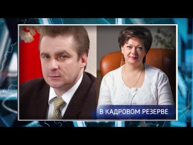 Вице-губернатор и глава минфина Оренбуржья вошли в кадровый резерв Президента Р...