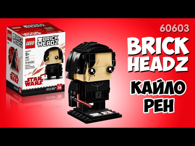 Lego BrickHeadz Кайло Рен