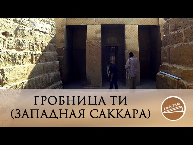 Гробница Ти. Западная Саккара