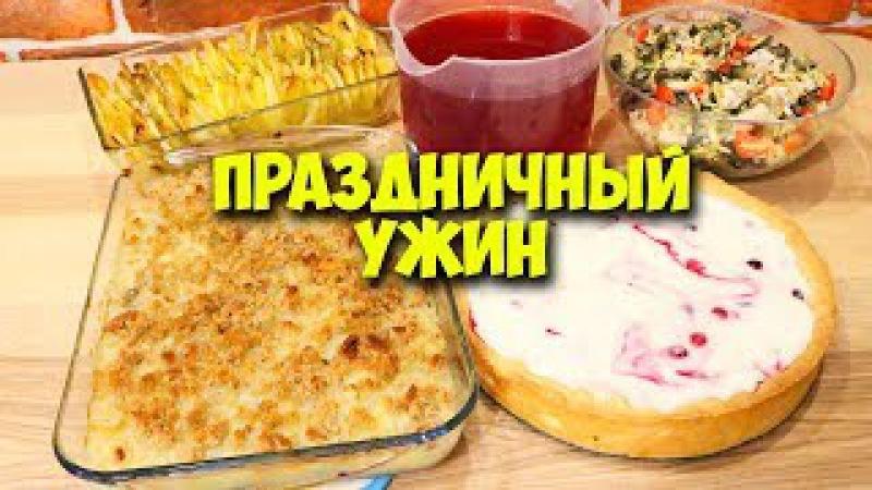 Праздничный ужин ♥ Готовлю 5 блюд ♥ А ВЫ ТАКОЕ ЕДИТЕ 25 ♥ Праздничное меню ♥ Stacy Sky