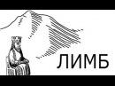ЛИМБ 42. История себастьянизма или мэйк Португал грэйт эгэн