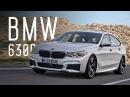 ГИГАНТСКИЙ ХЭТЧБЕК ALL NEW BMW 630d GT 2018 БОЛЬШОЙ ТЕСТ ДРАЙВ