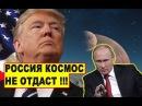 Гордость за страну Россия подготовила Штатам космическую ответочку за идею Трампа