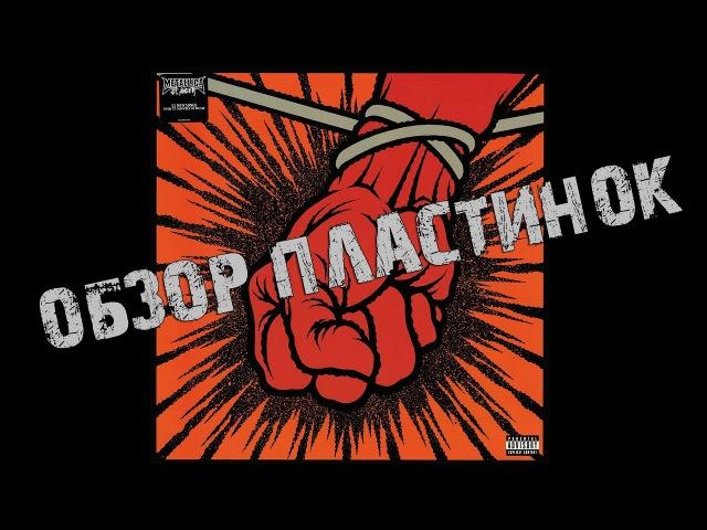 Обзор пластинки Metallica - St. Anger » Freewka.com - Смотреть онлайн в хорощем качестве