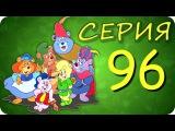 Мишки Гамми 96 серия Чудесное дерево Дисней мультфильм
