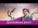 Идите Вы в жопу! - речь от Зеленского в роли президента Украины!