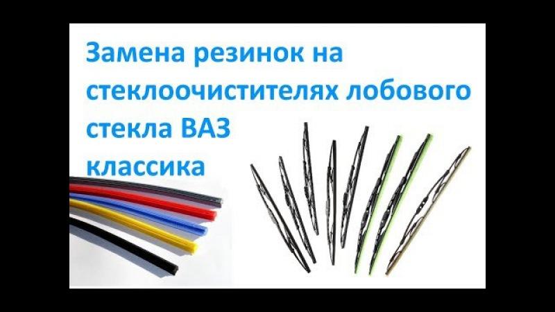 Замена резинок на стеклоочистителях лобового стекла ВАЗ классика