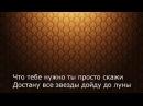 Лучший - текст караоке казакша хит 2018