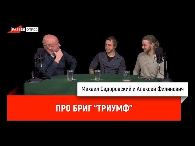 Михаил Сидоровский и Алексей Филинович про бриг