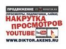 Накрутка видео и подписчиков на ютуб с помощью YTmonster ru бесплатно. Как накрутить просмотры