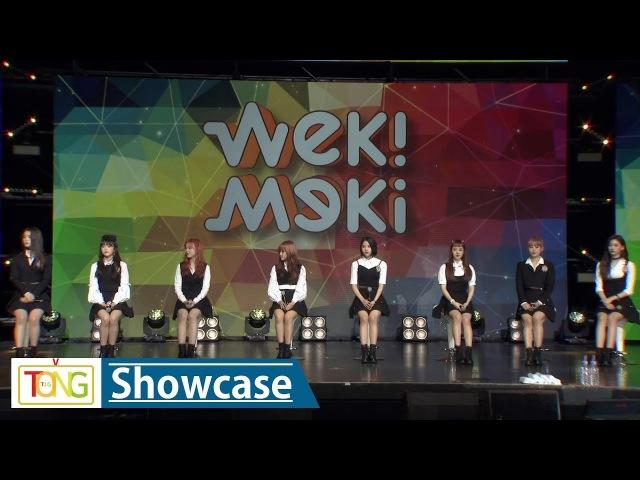 Weki Meki(위키미키) 'La La La' Showcase -QA- (쇼케이스, Lucky, 럭키, 최유정, 김도연, Doyeon, YooJung)