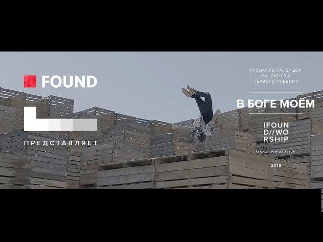 IFOUNDWORSHIP - В Боге моём (official music video)