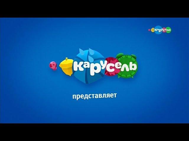Карусель Анонсы №3 (11.2017)