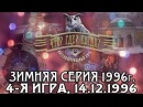 Что? Где? Когда? Зимняя серия игр 1996 г., 4-я игра от 14.12.1996 (интеллектуальная игра)