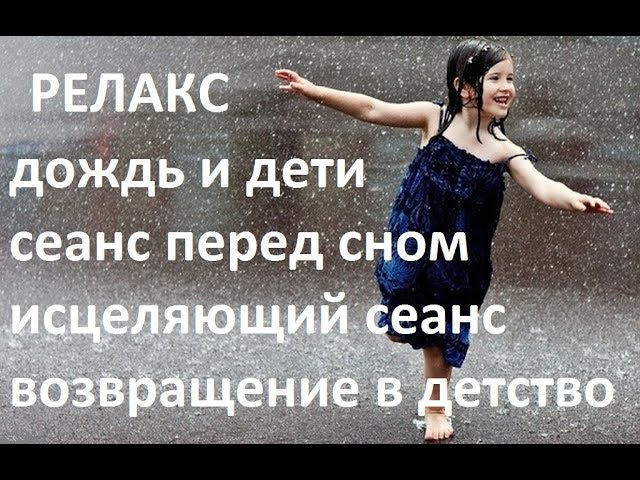 Релакс Дождь и Дети Шум дождя Исцеляющий Настрой перед сном. От бессоницы. Снима ...