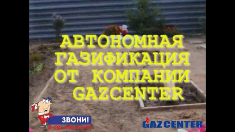 АВТОНОМНАЯ ГАЗИФИКАЦИЯ ОТ КОМПАНИИ GAZCENTER