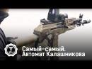 Автомат Калашникова Самый самый Т24 Исправленная версия