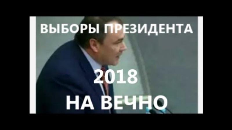 На выборах 2018 хотят избрать президента на вечно
