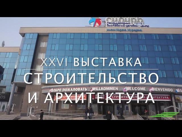 XXVI специализированная выставка Строительство и архитектура. Красноярск, 2018 год.