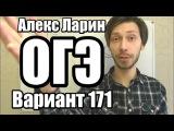 Вариант 171 Алекс Ларин