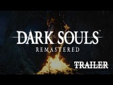 DARK SOULS REMASTERED Trailer (2018)