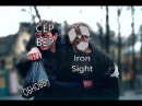 интим видео обзор iron sight