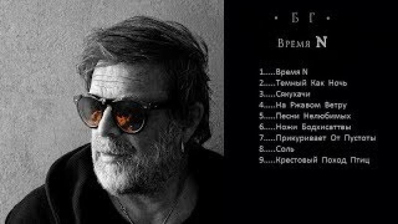 БГ ''ÅКВАРИYМ'' - «Время N» (2018 Album)