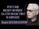 Карен ШАХНАЗАРОВ: ИДЕТ BOЙHA ЗА ГOCПOДCTBO B EBPOПЕ. 16.03.2018