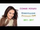 София Ротару Новогодние Огоньки ОРТ 2011 2017