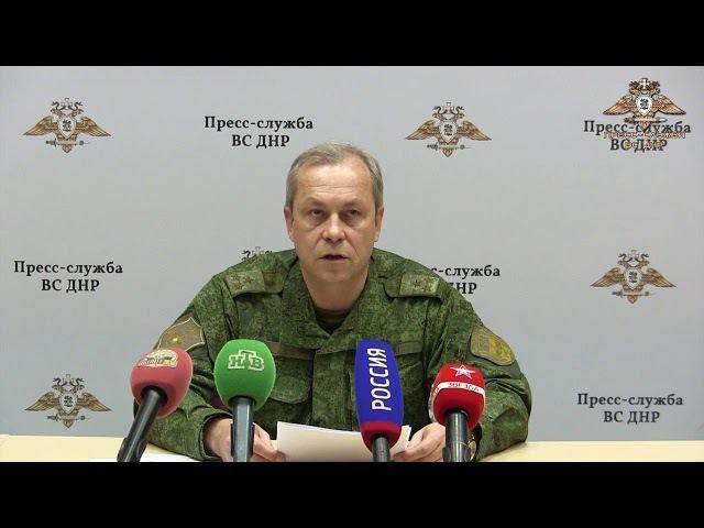 Брифинг заместителя командующего ВС ДНР Басурина Э. А. на 8 декабря 2017 года