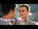Гордиев узел 2014 Новинка! Мелодрама драма фильм смотреть онлайн сериал 2015