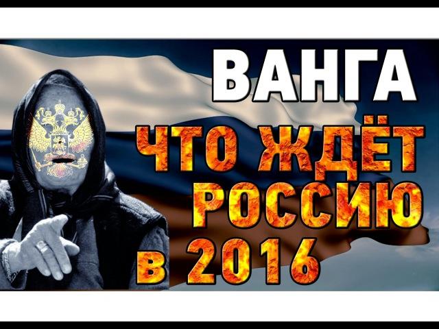 совместимость между предсказание о россии до 2020 многие девушки всем