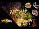 Hearthstone новости за неделю на канале Gremrah Games. Выпуск №1
