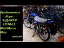 Продолжение сборки Зид-Lifan LF150-13 мотоцикл Лифан.Часть 2