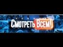 СМОТРЕТЬ ВСЕМ (ВЫПУСК ОТ 2 МАРТА 2017) - © РЕН ТВ