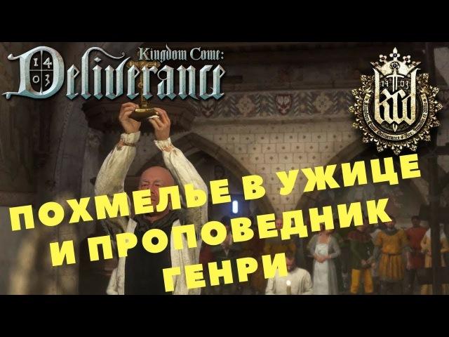 Kingdom Come: Deliverance - ПОХМЕЛЬЕ В УЖИЦЕ И ПРОПОВЕДНИК ГЕНРИ (Прохождение игры) 15
