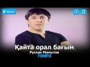 Руслан Мамытов – Қайта орал бағым (Жаңа ән 2017)