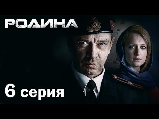 Сериал «Родина». 6 серия